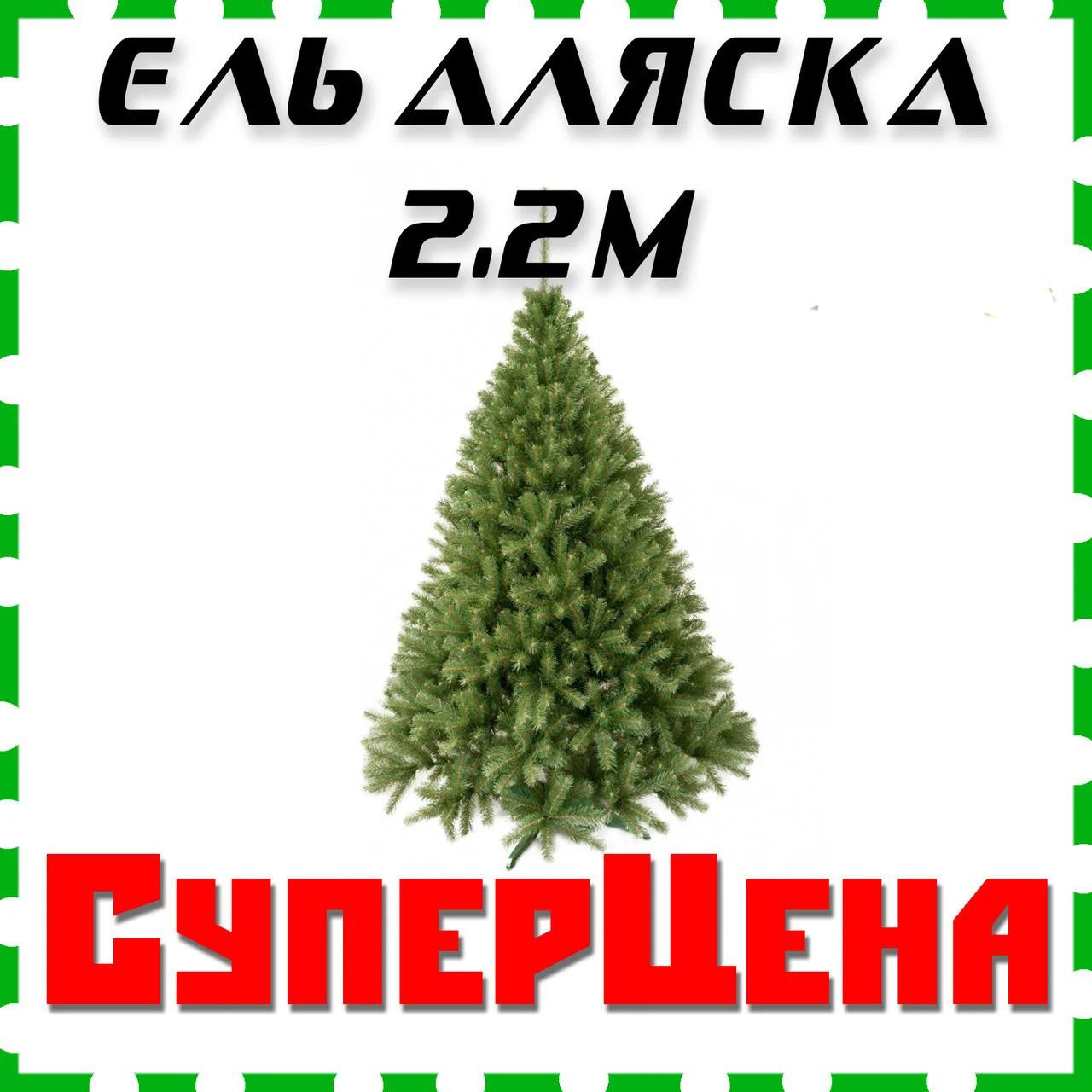 Штучна новорічна ялинка Аляска 2,2 м сосна різдвяна