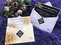 Подарочный сертификат для двоих