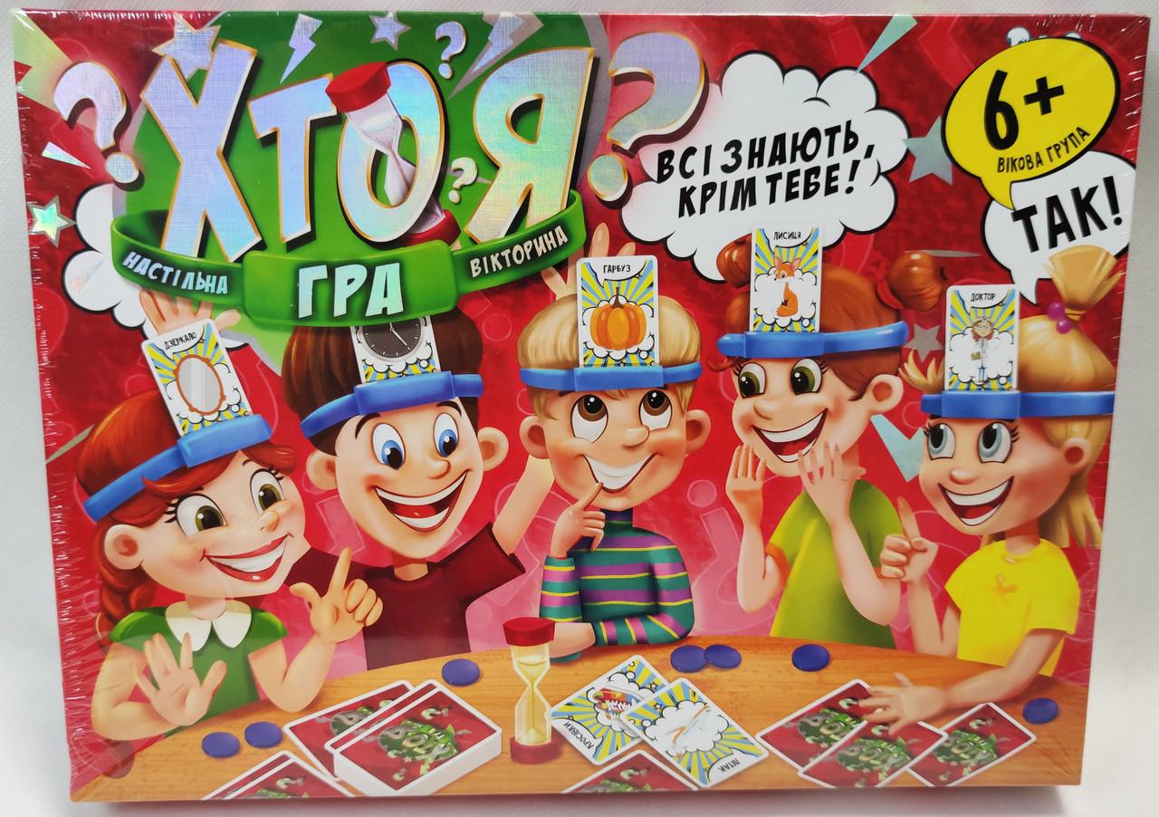 Развлекательная настольная детская Игра Кто я? Хто я? настільна гра украинская версия