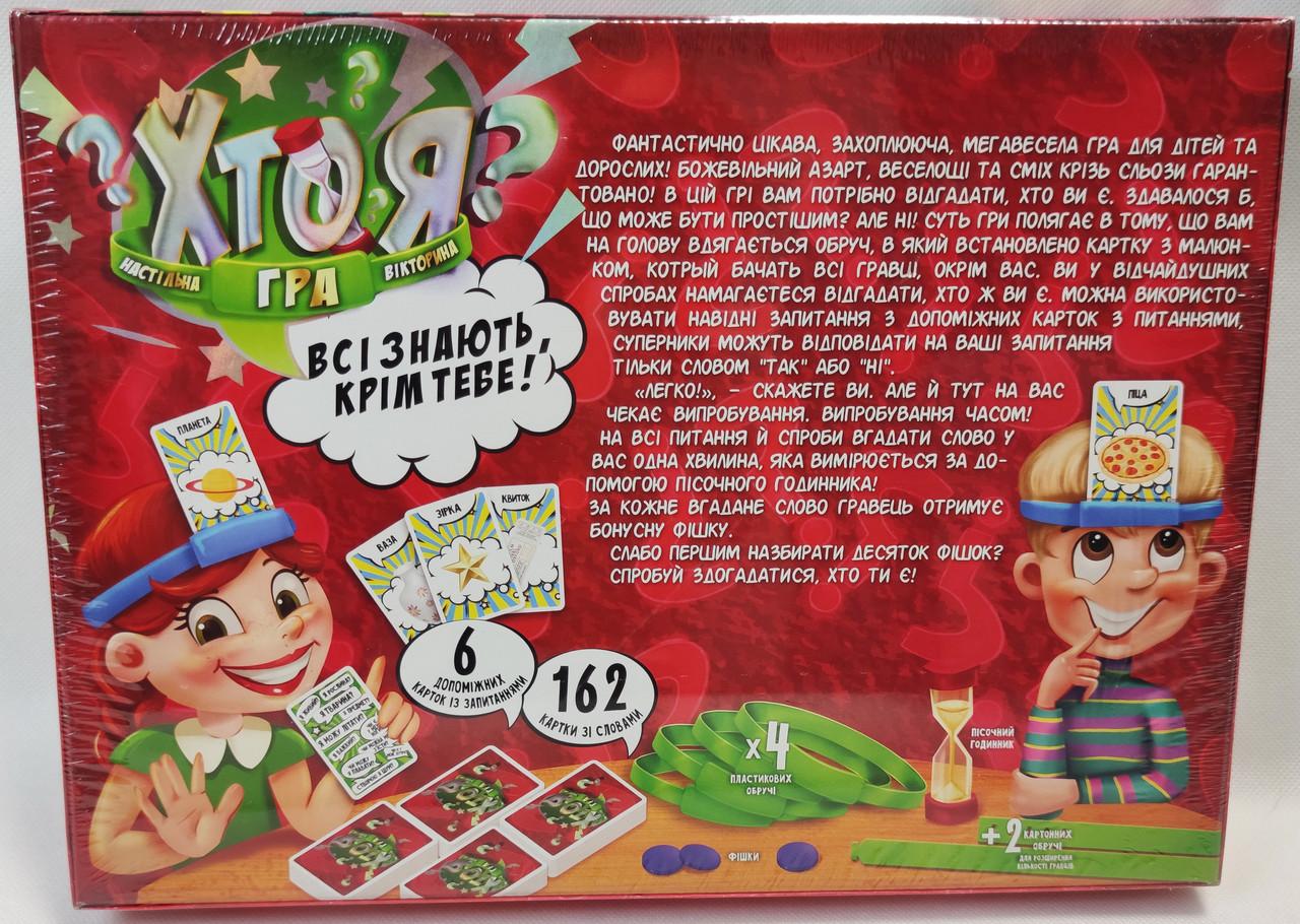 Развлекательная настольная детская Игра Кто я? Хто я? украинская версия