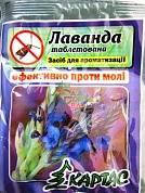 Таблетки от моли (лаванда)
