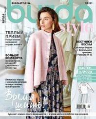 Burda Style UA №1 січень 2021 | журнал із викрійками | Бурда Стиль