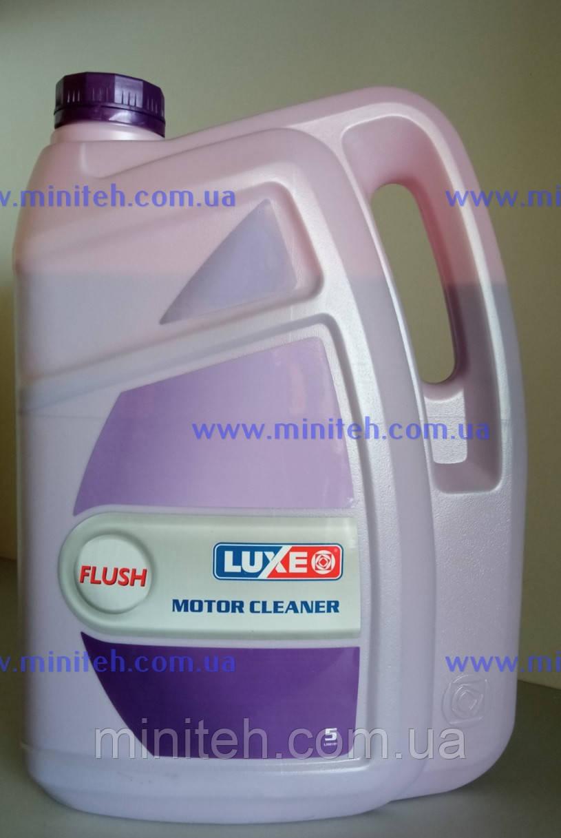 Масло LUXE МПА-2 промывочное 5л