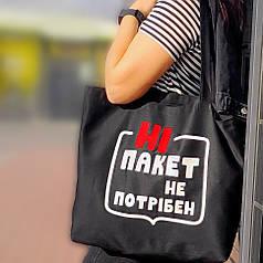 """Эко сумка черная большая многоразовая из хлопка с надписью """"Ні пакет не потрібен"""""""