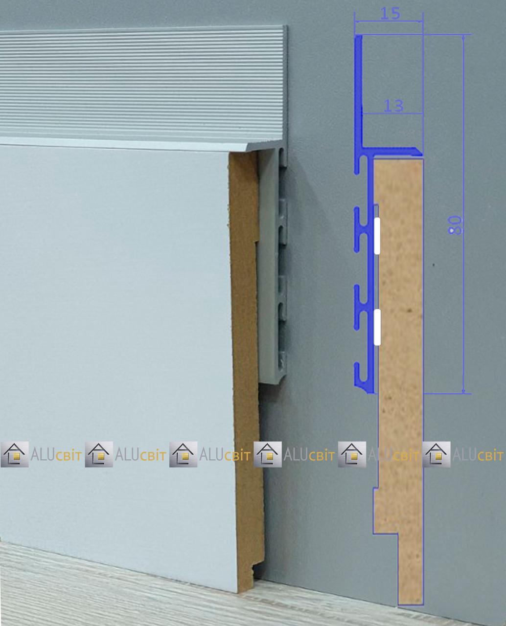 Плинтус  алюминиевый скрытого монтажа 80 мм с вставкой МДФ 100мм