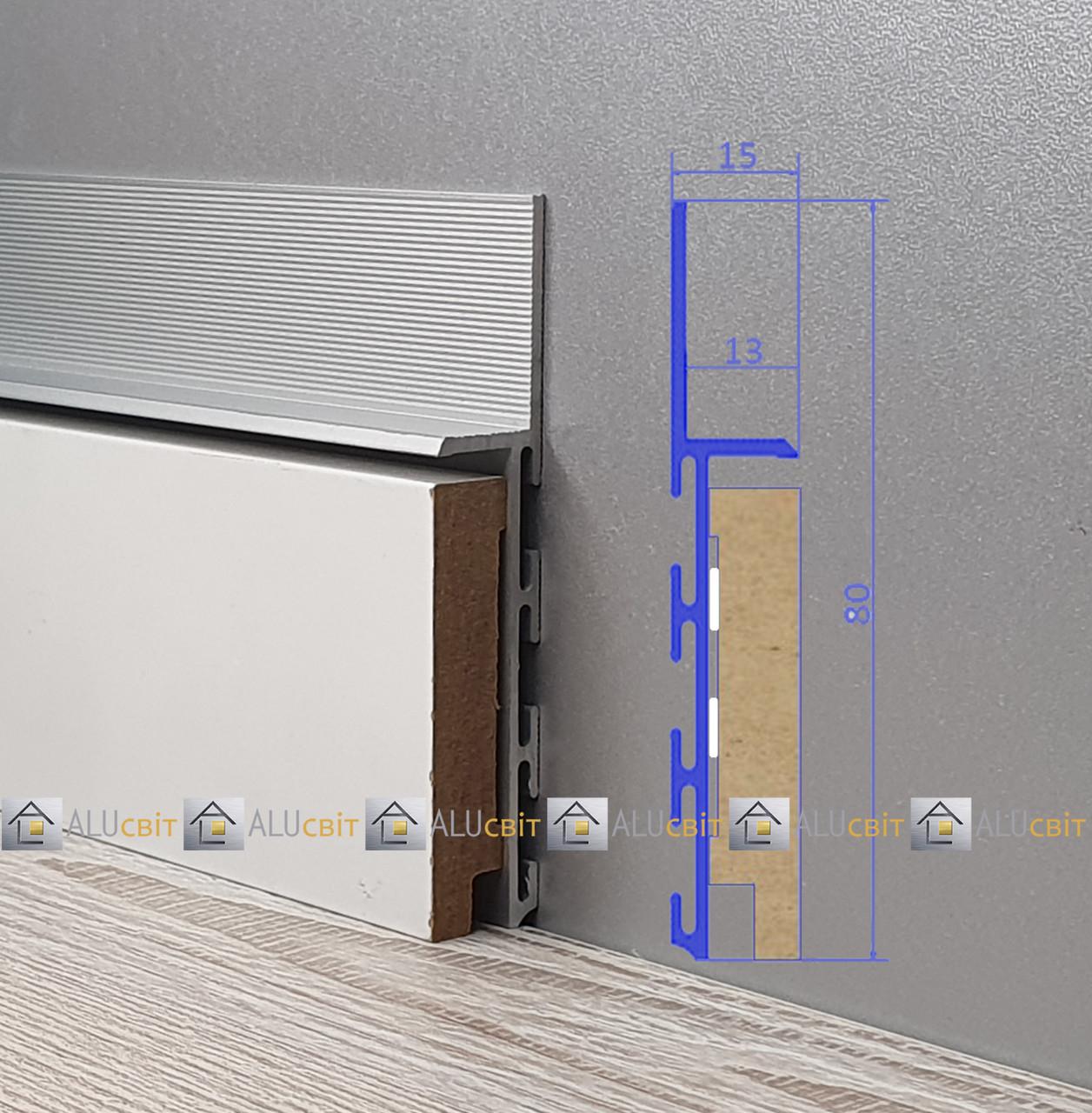 Плинтус  алюминиевый скрытого монтажа 80 мм с вставкой МДФ 50мм (теневой шов)
