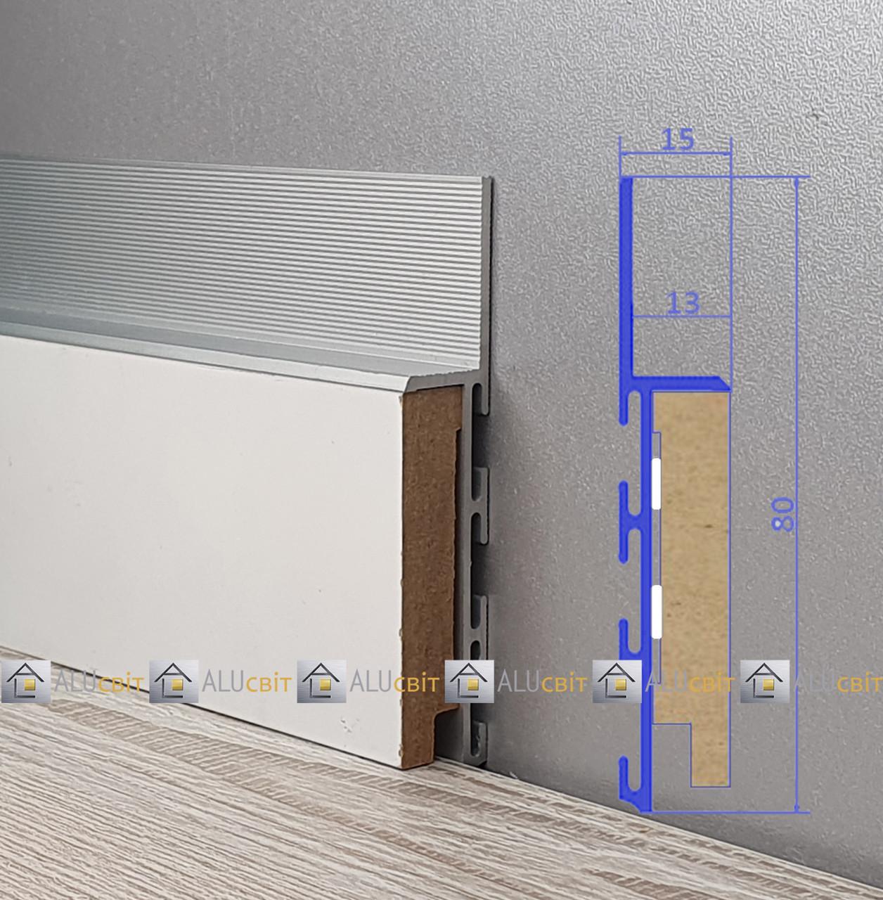 Плинтус  алюминиевый скрытого монтажа 80 мм с вставкой МДФ 50мм