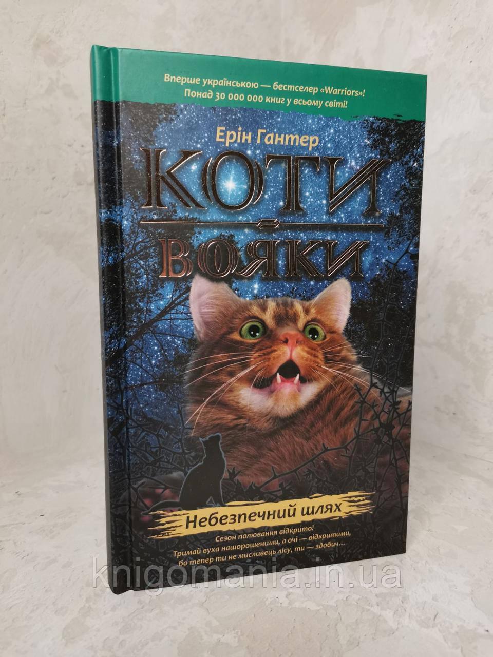 """Книга """"Коти-вояки. Небезпечний шлях""""  Книга 5.Ерін Гантер"""