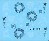 Слайдер водный для дизайна ногтей STZ-1081