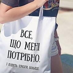 """Эко сумка белая  большая многоразовая из хлопка с надписью """"Все що мені потрібно"""""""