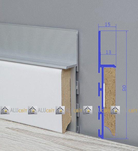 Плинтус  алюминиевый скрытого монтажа 80 мм с вставкой МДФ FLEX 50мм