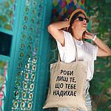 """Эко сумка бежевая  большая многоразовая из хлопка с надписью """" Роби лиш те, що тебе надихає"""", фото 2"""