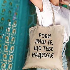"""Эко сумка бежевая  большая многоразовая из хлопка с надписью """" Роби лиш те, що тебе надихає"""""""