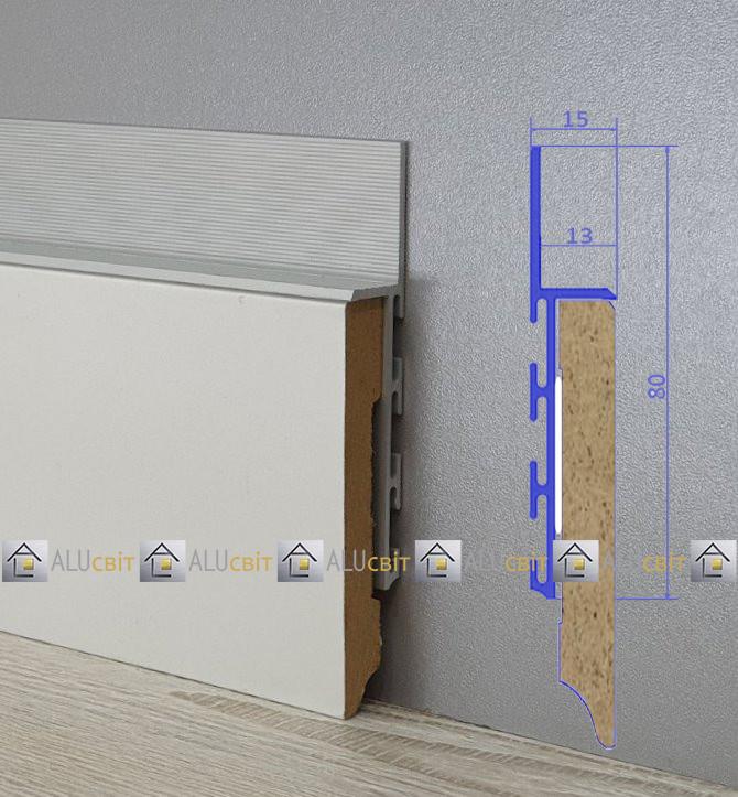 Плинтус  алюминиевый скрытого монтажа 80 мм с вставкой МДФ FLEX 75мм