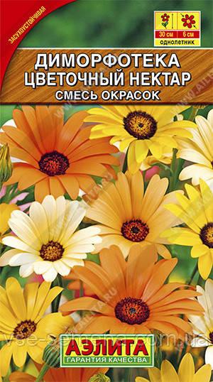 Диморфотека Квітковий нектар, суміш забарвлень 0,2 г (Аеліта)