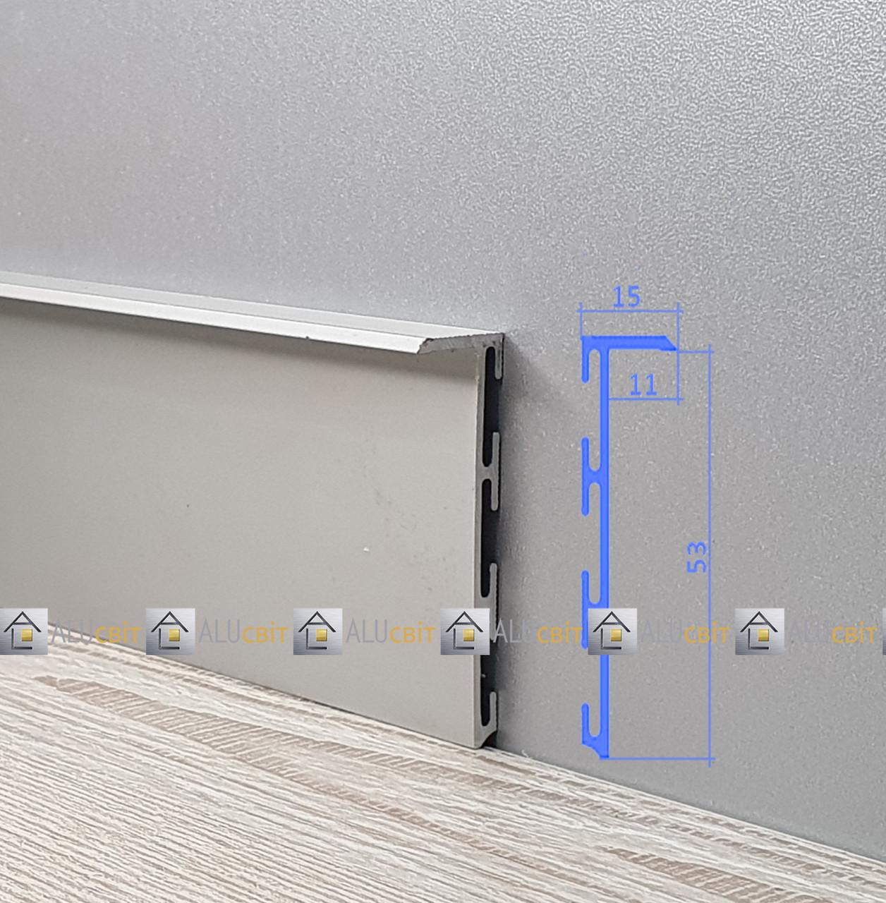 Плинтус  алюминиевый скрытого монтажа 53 мм без покрытия
