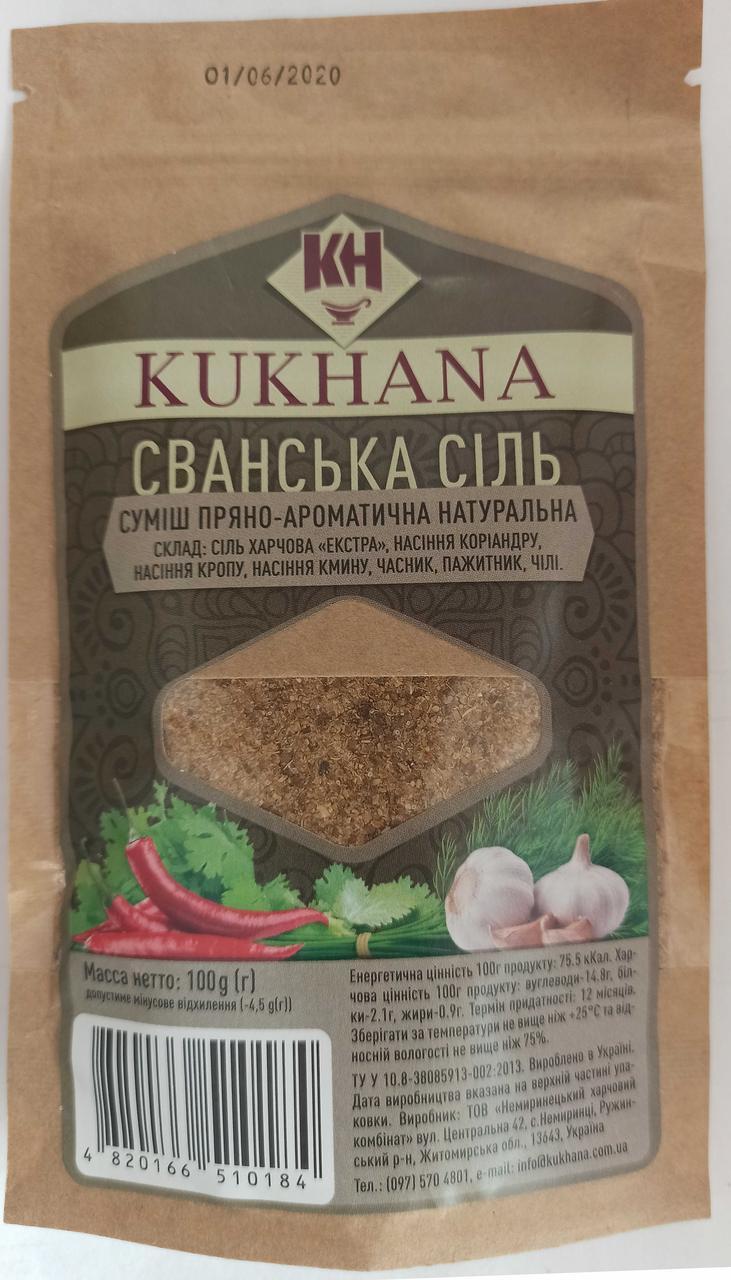 """Смесь пряно-ароматичная """"Сванская соль"""" 100 г  тм Kukhana"""