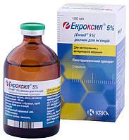 ЭНРОКСИЛ 5 % инъекционный антибактериальный препарат, 100 мл