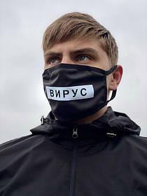 """Чоловіча тканинна маска з написом """"ВІРУС"""". Колір: чорний"""