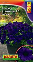 Петуния Джолли синяя F1, многоцветковая 7 шт (Аэлита)