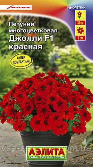 Петуния Джолли красная F1, многоцветковая 7 шт (Аэлита)