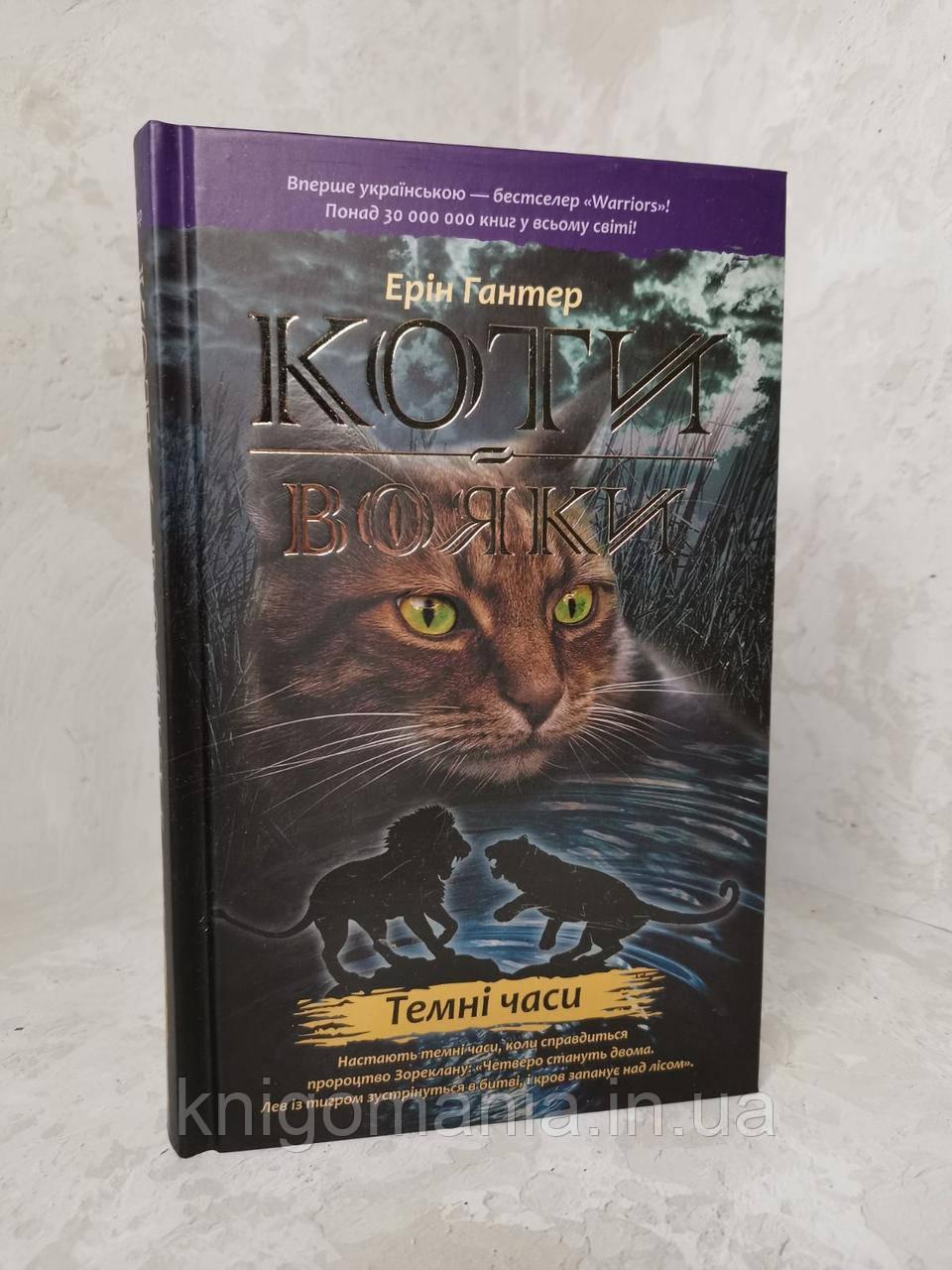 """Книга """"Коти-вояки. Ліс таемниць"""" Книга 3. Ерін Гантер"""