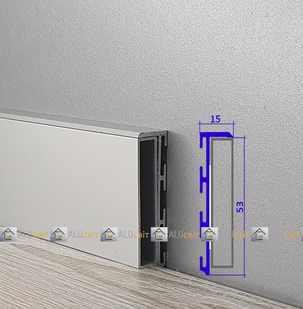 Плинтус  алюминиевый скрытого монтажа 53 мм с алюминиевой вставкой