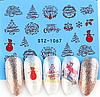 Слайдер водный для дизайна ногтей STZ-1067