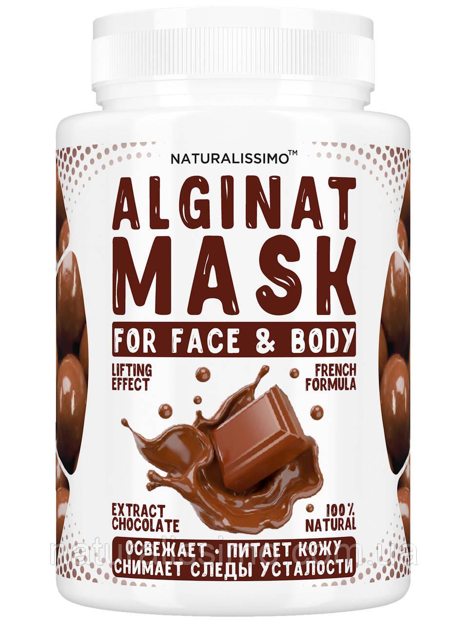 Альгинатная маска Омолаживает и питает кожу, с шоколадом, 200 г