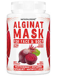 Альгинатная маска Омолаживает и увлажняет кожу, со свеклой, 200 г