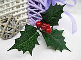Лист падуба (без ягод) зеленый трилистник 20 грн набор (10 шт), фото 3