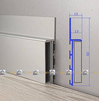 Плинтус  алюминиевый скрытого монтажа 80 мм с алюминиевой вставкой, фото 2