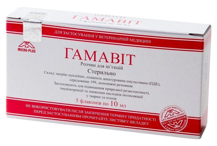 ГАМАВИТ инъекционный комбинированный иммуномодулятор, 10 мл