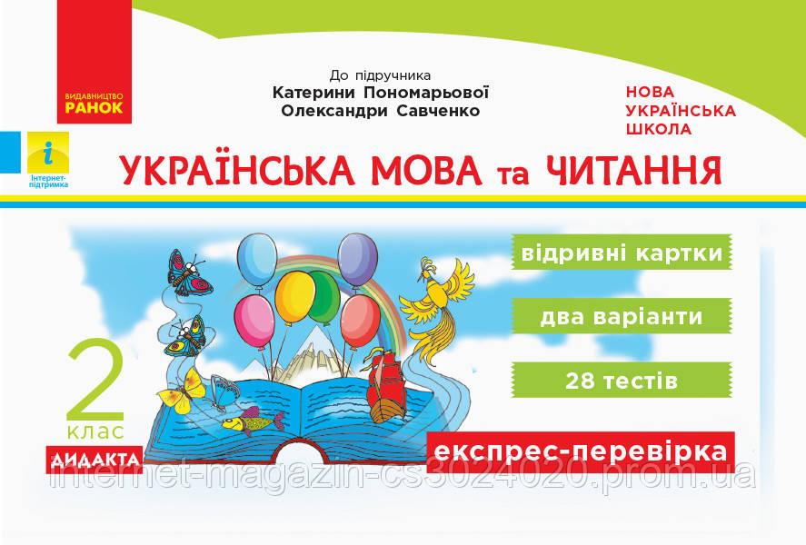 НУШ 2 клас Українська мова та читання. Експрес-перевірка (Укр) до підр. Пономарьової, Савченко ДИДАКТА.