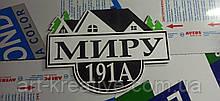Металличиска табличка на дом