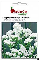 Насіння Кермек Айсберг, білий 0,1 Hем Zaden, Нідерланди, фото 1