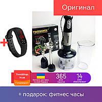 Блендер ручной погружной кухонный 4 в 1 металл/пластик, измельчитель 1000Вт Tritronix TX-2093 PS