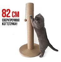 Высокая устойчивая когтеточка столбик 82 см для котов и кошек крупных пород. Надежная когтеточка для кота!, фото 1