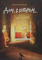 Дом, в котором... Мариам Петросян