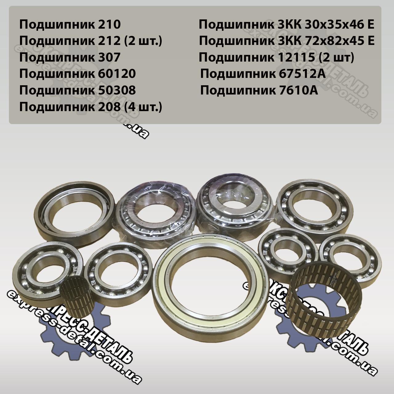 Комплект підшипників КПП МТЗ (повний набір)