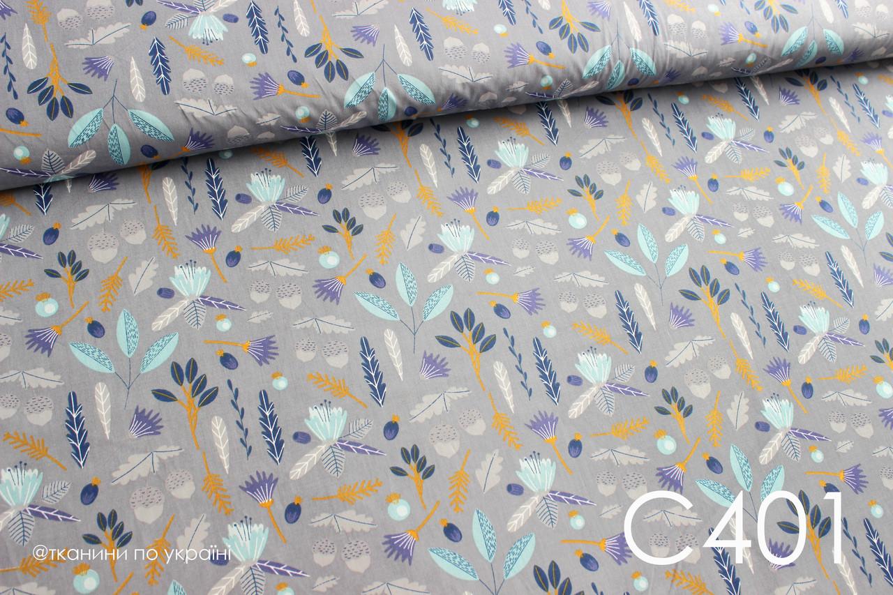Ткань сатин Желуди с веточками серо-синие на сером