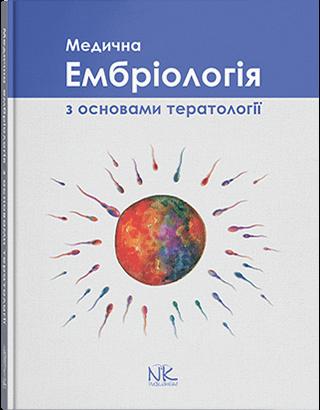 """Книга """"Медична ембріологія з основами тератології""""  Сілкіна Ю.В. та ін."""