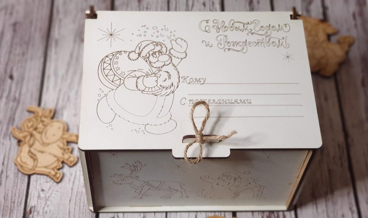 Посылка от Деда Мороза! Подарочная коробка