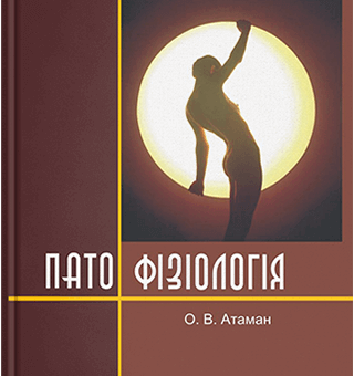 """Книга """"Патологічна фізіологія в запитаннях та відповідях"""" — 5-те вид. Атаман О. В."""