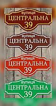Адресна табличка на дім