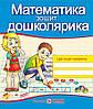 Зошит з математики для дошкільнят 5-6 років. Математика дошколярика.