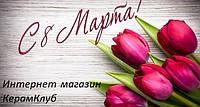 8 марта - день подарков для любимых женщин!