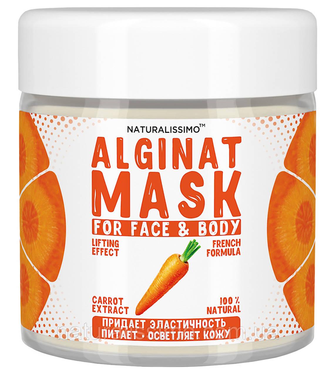 Альгинатная маска Придает упругость и эластичность коже, выравнивает тон, с морковью, 50 г