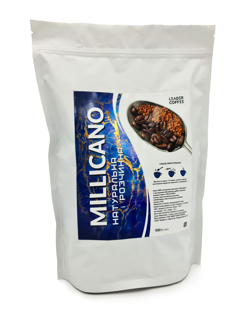 Кофе натуральный растворимый Миликано MILLICANO, 500г
