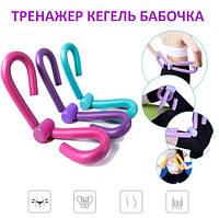 Домашний тренажер Кегель-бабочка для мышц тазового дна, интимных мышц, живота, бедер, рук, ног